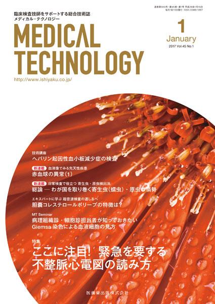 Medical Technology 45巻1号 ここに注目! 緊急を要する不整脈心電図の読み方