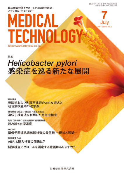 Medical Technology 45巻7号 Helicobacter pylori感染症を巡る新たな展開