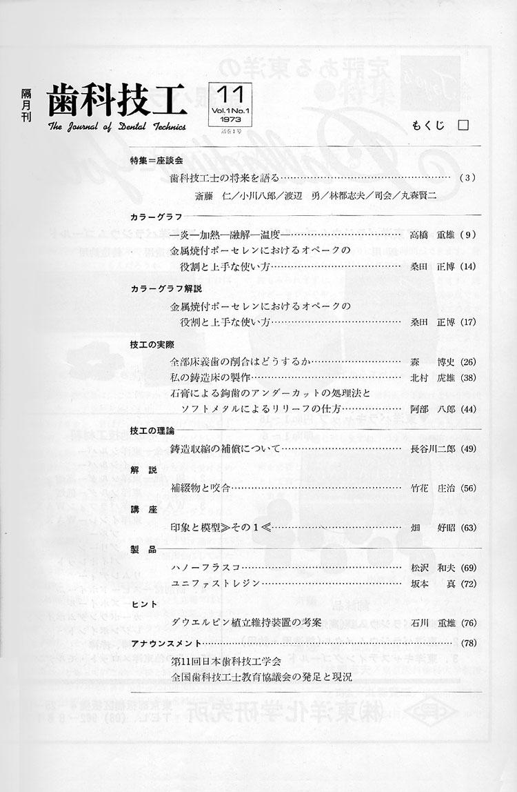 歯科技工 創刊号(1973年11月1日発行)│目次