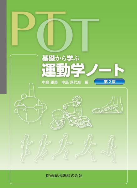 PT・OT 基礎から学ぶ 運動学ノート 第2版/医歯薬出版株式会社
