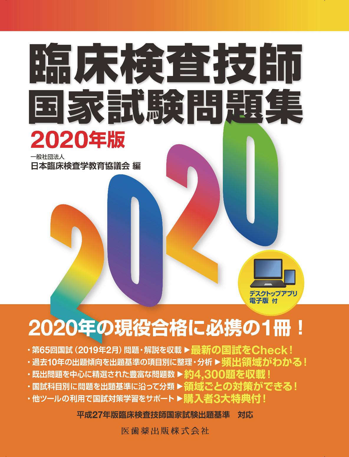 試験 国家 2020 技師 放射線