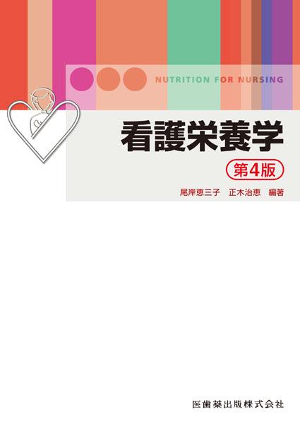 看護栄養学 第4版/医歯薬出版株式会社