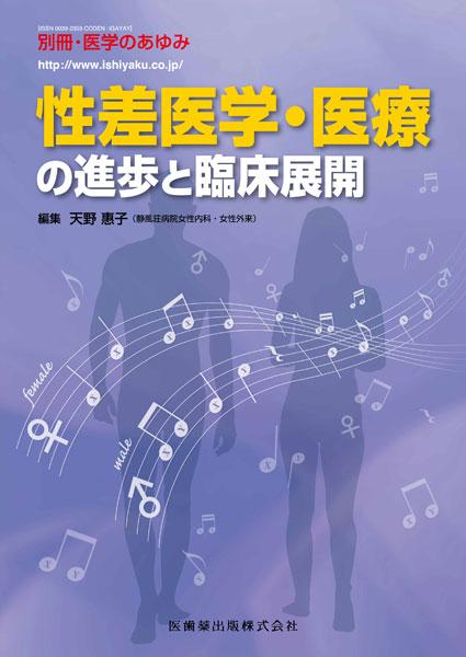 別冊「医学のあゆみ」 性差医学...
