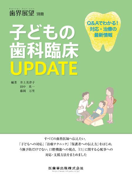 子どもの歯科臨床UPDATE