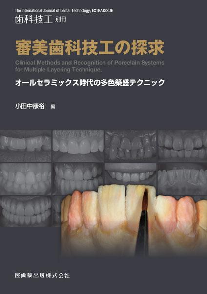 審美歯科技工の探求