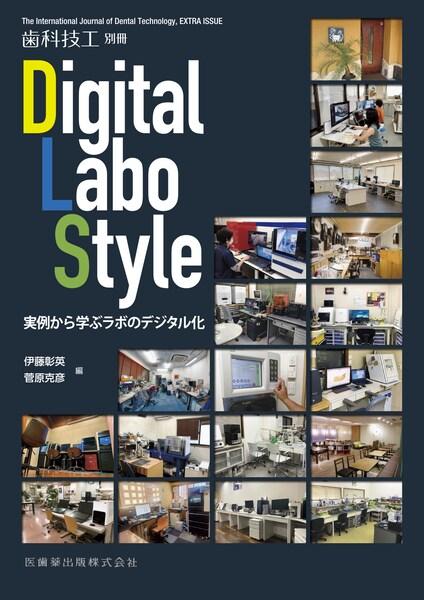 Digital Labo Style