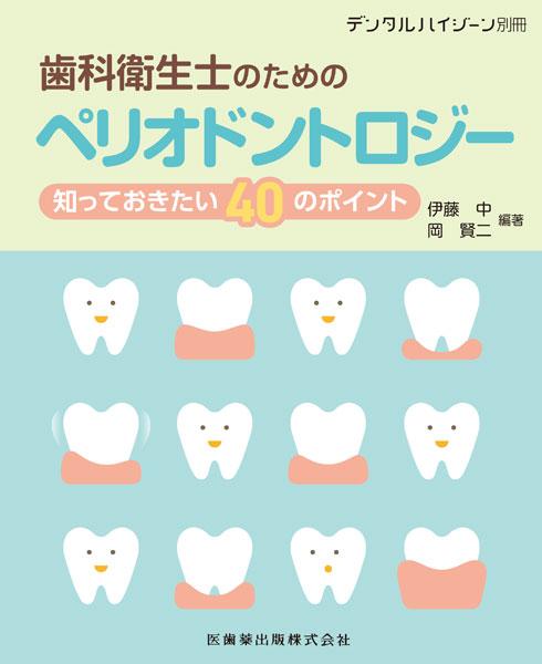 歯科衛生士のためのペリオドントロジー