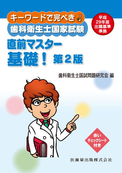 歯科衛生士国家試験 直前マスター 基礎!