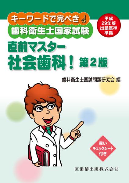 歯科衛生士国家試験 直前マスター 社会歯科!