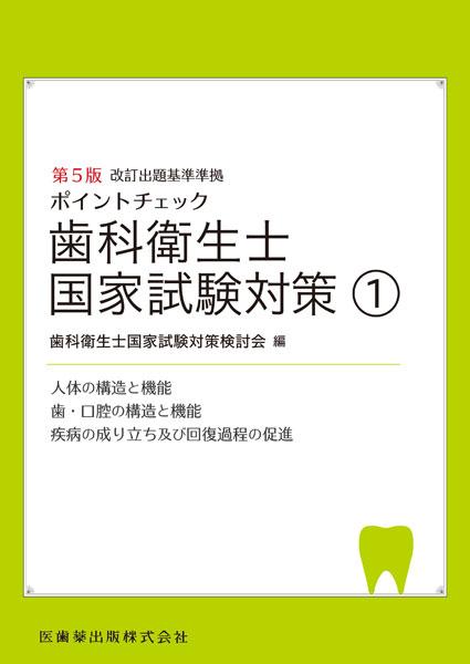 歯科衛生士国家試験対策①