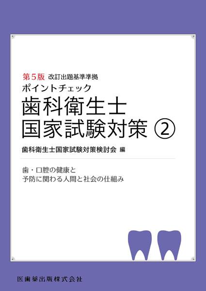 歯科衛生士国家試験対策②