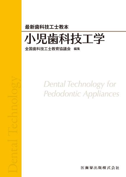 小児歯科技工学