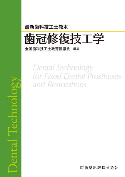 歯冠修復技工学
