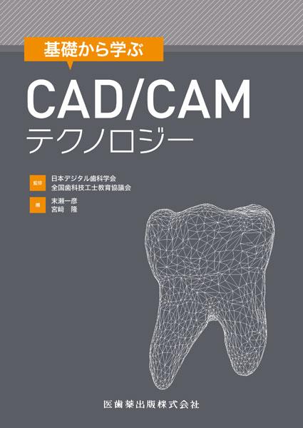基礎から学ぶcad camテクノロジー 医歯薬出版株式会社