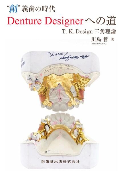"""""""創""""義歯の時代Denture Designerへの道"""