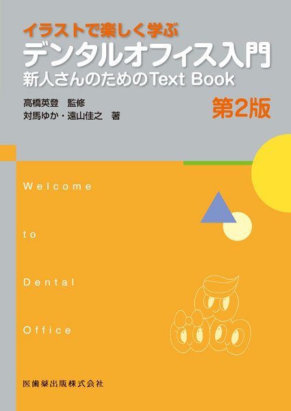 Welcome to Dental Office イラストで楽しく学ぶデンタルオフィス入門 第2版 新人さんのためのText Book