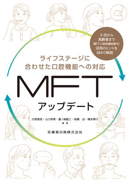 MFTアップデート
