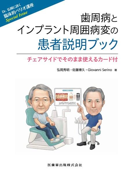 歯周病とインプラント周囲病変の患者説明ブック