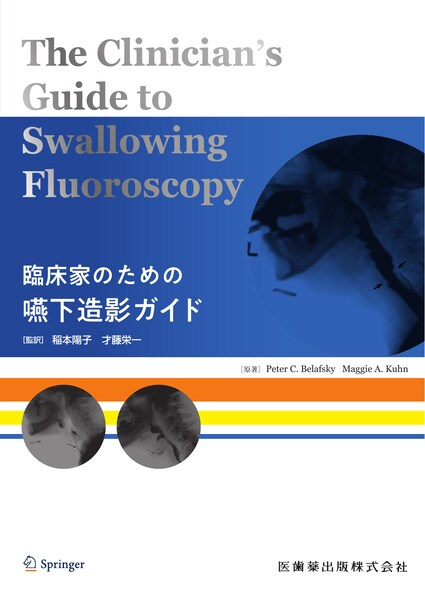 The Clinician's Guide to Swallowing Fluoroscopy 臨床家のための嚥下造影ガイド