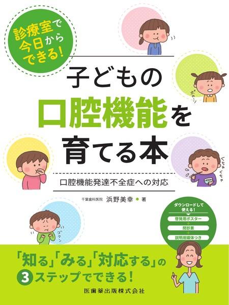 子どもの口腔機能を育てる本