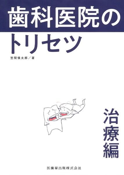 歯科医院のトリセツ 治療編