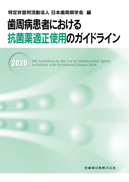 歯周病患者における抗菌薬適正使用のガイドライン2020