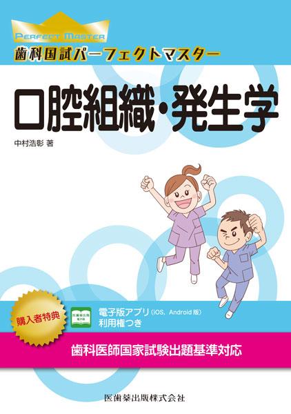 口腔外科学 第3版/医歯薬出版株...