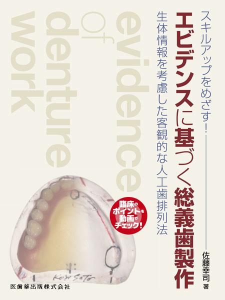 エビデンスに基づく総義歯製作