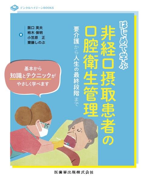 はじめて学ぶ非経口摂取患者の口腔衛生管理