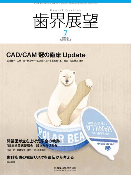 CAD/CAM冠の臨床Update