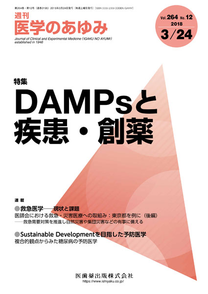 DAMPsと疾患・創薬