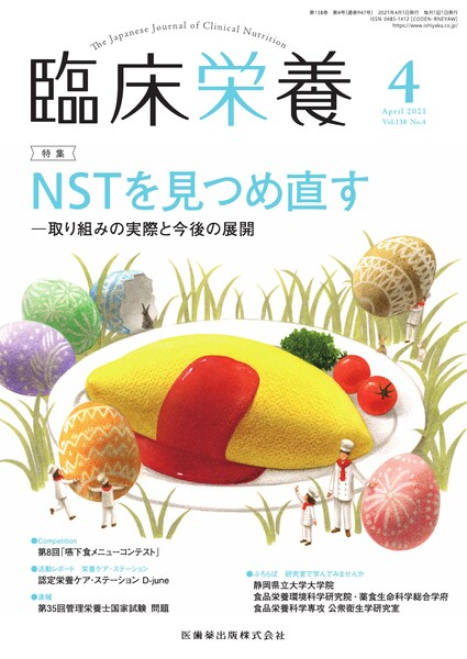 NSTを見つめ直す