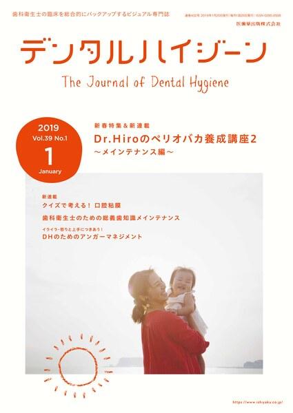 Dr.Hiroのペリオバカ養成講座2