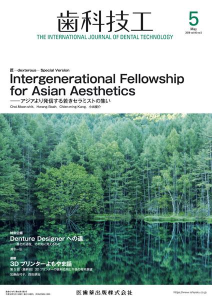 Intergenerational Fellowship for Asian Aesthetics