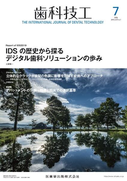 IDSの歴史から探るデジタル歯科ソリューションの歩み