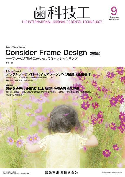 Consider Frame Design(前編)