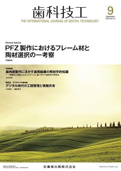 PFZ製作におけるフレーム材と陶材選択の一考察