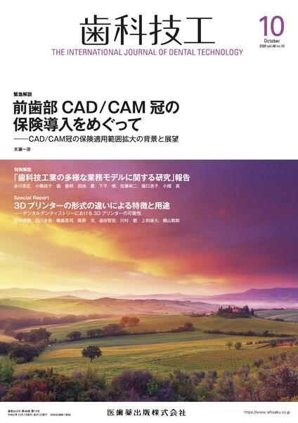 前歯部CAD/CAM冠の保険導入をめぐって