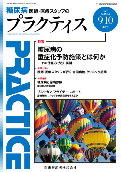 PRACTICE 34巻5号 糖尿病の重症化予防施策とは何か −その仕組み・方法・展開−