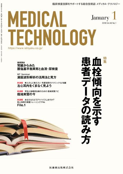 Medical Technology 46巻1号 血栓傾向を示す患者データの読み方