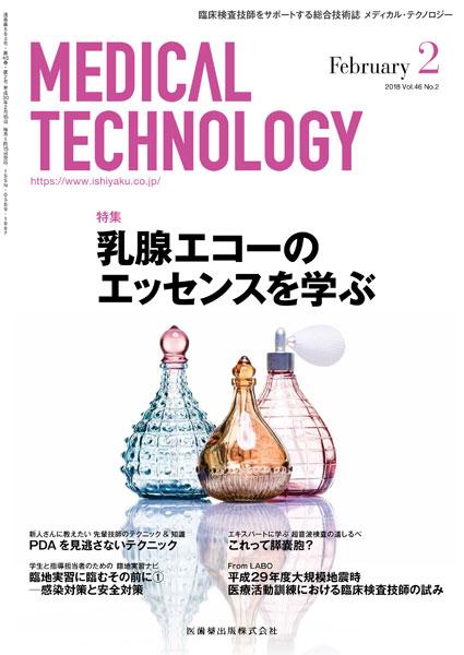 Medical Technology 46巻2号 乳腺エコーのエッセンスを学ぶ